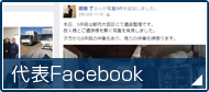 代表facebook